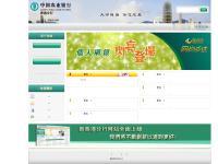 香港分行_中國農業銀行