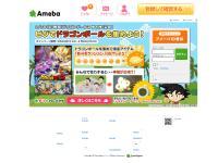 ameba.jp ameba, ブログ, blog