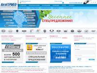avtogermes.ru