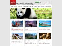 chinatour.com china travel, china tours, china tourism