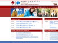 cie-waseda.jp 留学センター所長挨拶, 所在地・開室時間, 留学生に関する統計データ