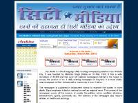 City Media ambala daily evening hindi news paper