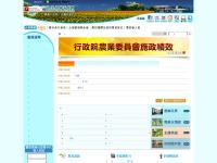 coa.gov.tw 網站地圖, 雙語詞彙, 會員專區