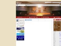 courts.go.jp 裁判所 Courts in Japan, サブメニューを飛ばす, サイトマップ