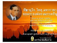 วิทยาลัยเชียงราย : Chiang Rai College