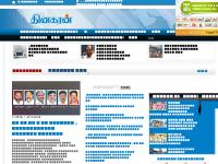 Dinakaran Tamil Daily News Paper - Tamil News Paper | Tamil Latest News | India