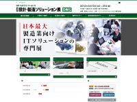 - 設計・製造ソリューション展(DMS) | 日本最大の製造業向けITソリューションの専門展/セミナー