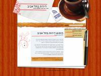 כללי, חיפוש דירות בתל אביב, דירות בתל אביב