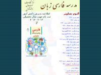 Islamic Education Center - Farsi School