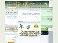 دانشگاه آزاد اسلامی واحد آبادان
