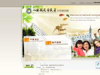 immigration.gov.tw 中文版, English, 兒童專區
