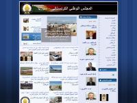 المجلس الوطني الكردستاني