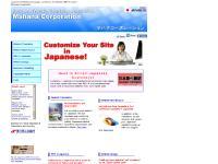 Japanese Website, Translation, Localization, SEO ; Mahana Corporation