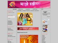 Marathi Majhe Scraps - Marathi Scraps for Orkut, Marathi Greetings, Maze Scraps, Musical Scraps
