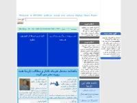 Mashal.org: afghan newspaper Afghanistan مشعل,مقالات,