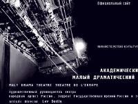 Академический Малый Драматический