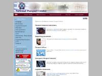 passport.gov.gr Διαβατήρια, passport, police