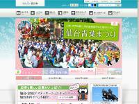 sentabi.jp 観光, 仙台, 宮城
