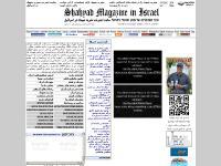 سایت اینترنت نشریه شهیاد در اسرائیل