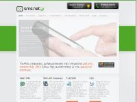 SMS.net.gr - Bulk sms - Websms - Αποστολή μαζικών μηνυμάτων - Μαζικά μηνύματα sms - Send sms - Buy sms