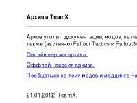 TeamX :: Главная